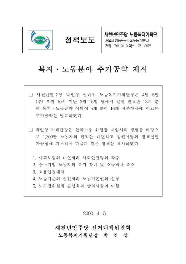 민주당 - 4.13총선 정책공약 - 노동복지공약 추가 (2000.4.7)