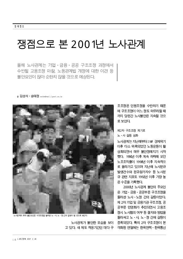쟁점으로 본 2001년 노사관계 [LG주간경제 612 2001-2-28]