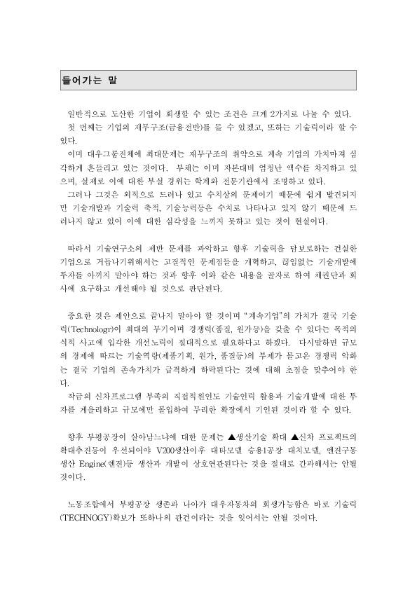 김성열 [대우자동차 문제점 및 대안 분석]