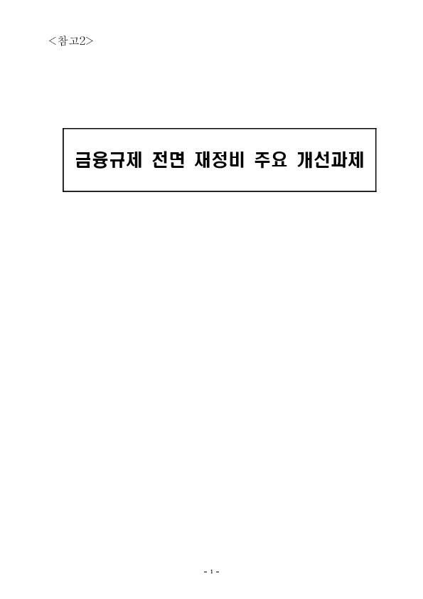 금감위 금감원 - 금융규제 전면 재정비 방안 2 (2005.8)