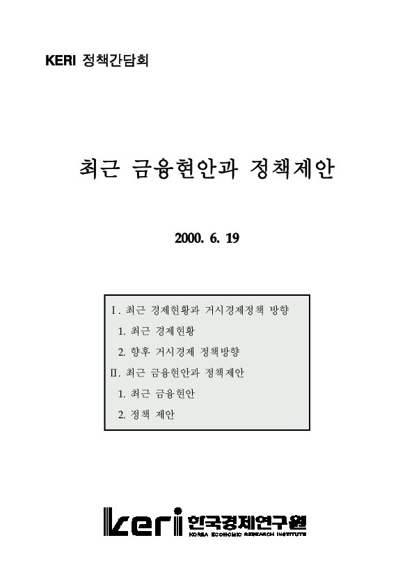 이인실 남광희 - 최근 금융현안과 정책제안 (2000.6.20)