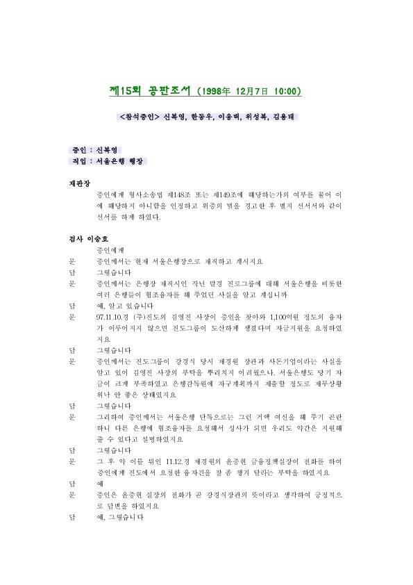 제15회 공판기록 (98.12.07) 신복영, 한동우, 이응백, 위성복, 김용태