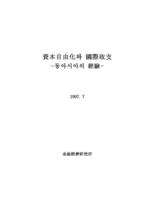 자본자유화와 국제수지-동아시아의 경험
