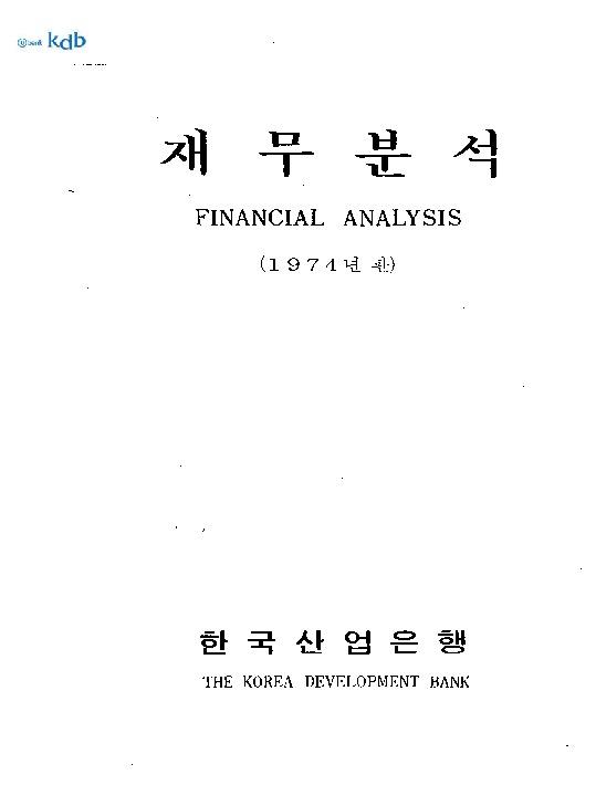 기업재무분석 1974