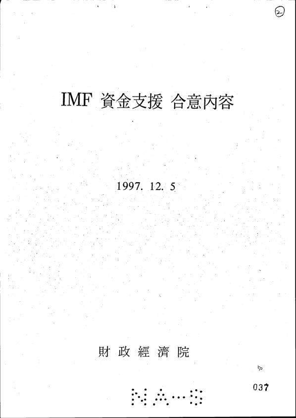 IMF 구제금융 합의내용