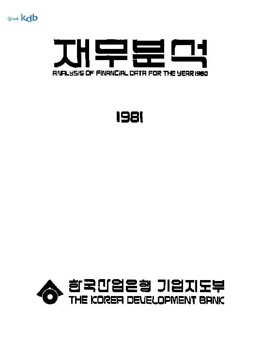 기업재무분석 1980