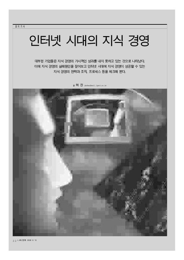 인터넷 시대의 지식 경영 (LG경제연구원 주간경제 2000 584호)