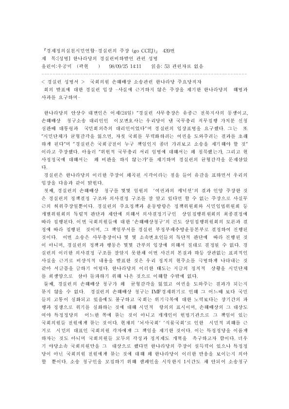 98-09-25 한나라당 경실련 비하 관련 성명서