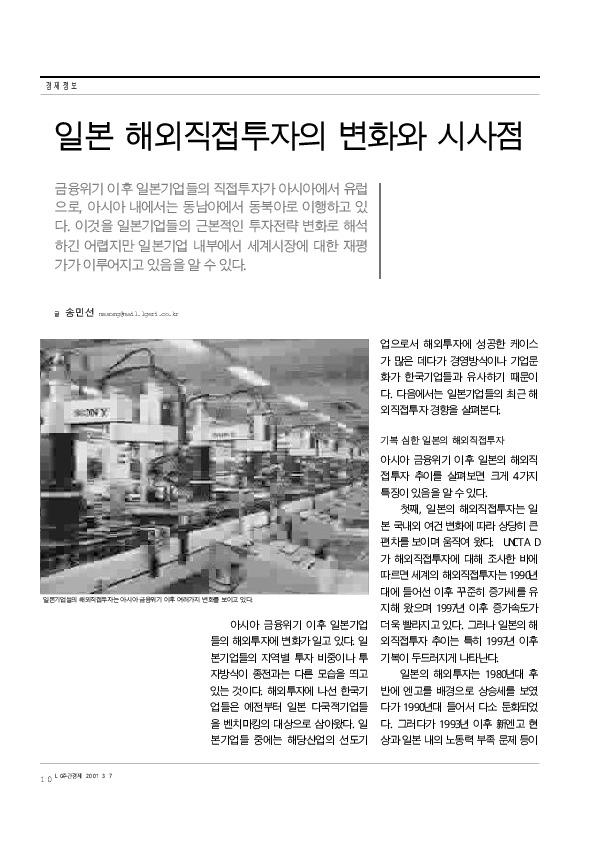 일본 해외직접투자의 변화와 시사점 [LG 주간경제 613, 2001-3-7]