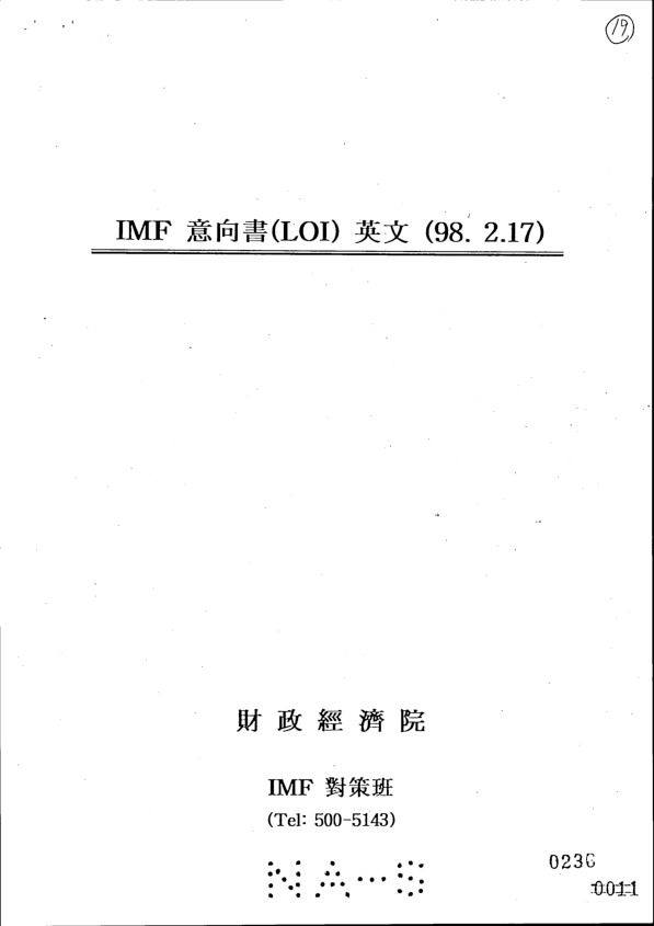 IMF 의향서(LOI) 영문 (98.2.17)