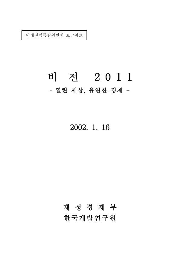 KDI - 비전 2011 열린 세상, 유연한 경제 [미래전략특별위원회 보고자료 2002.1.16]
