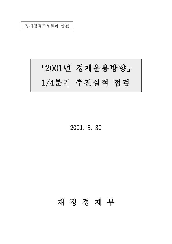 2001년 경제운용방향 (신임경제팀 경제정책조정회의 )