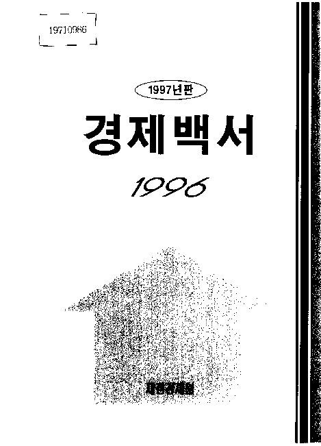 1997년 판 경제백서 1996