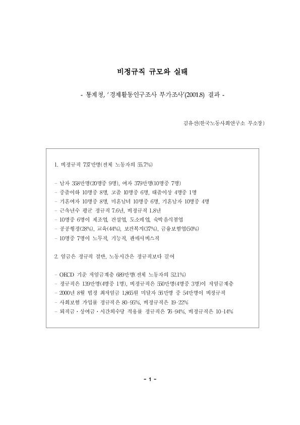김유선 - 비정규직 규모와 실태 (통계청 경제활동인구조사 부가조사 2001.8 분석)
