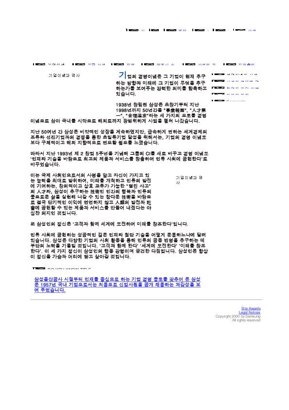 삼성 소개 - 기업이념