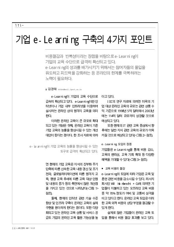 기업 e-Learning 구축의 4가지 포인트 [LG 주간경제 647 2001-10-31]