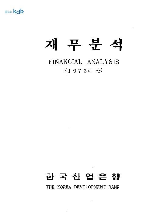 기업재무분석 1973