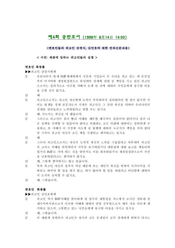 제4회 공판기록 (98.08.14) 강경식, 김인호