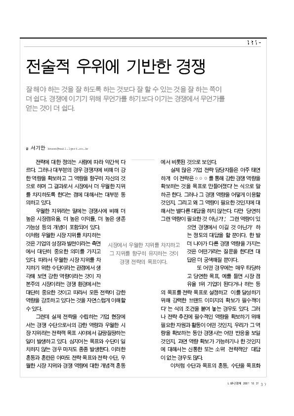 전술적 우위에 기반한 경쟁 [LG주간경제 647 2001-10-31]