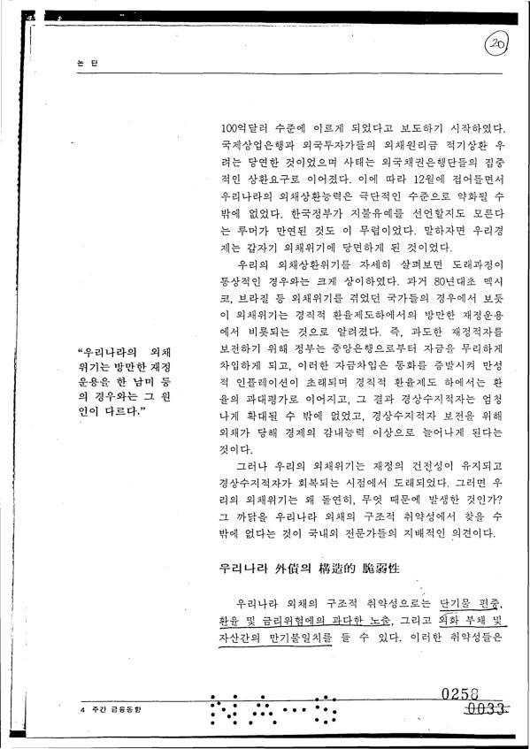 주간금융동향 논단 발췌 (제목없음)