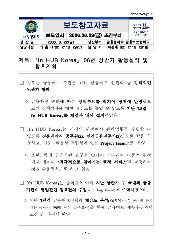 fn HUB Korea - 06년 상반기 활동실적 및 향후계획 (2006.6)