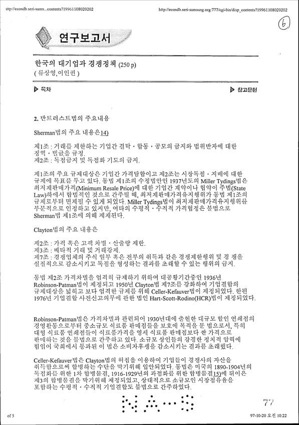 한국의 대기업과 경쟁정책 (일부)