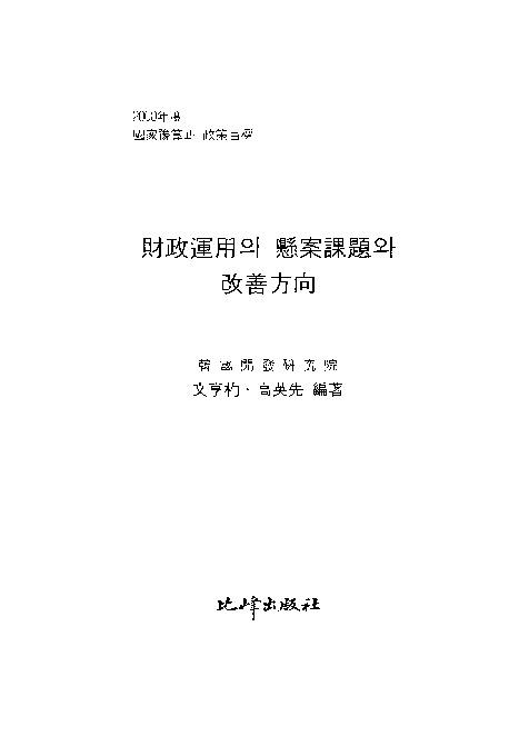 2000년도 국가예산과 정책목표: 재정운용의 현안과제와 개선방향