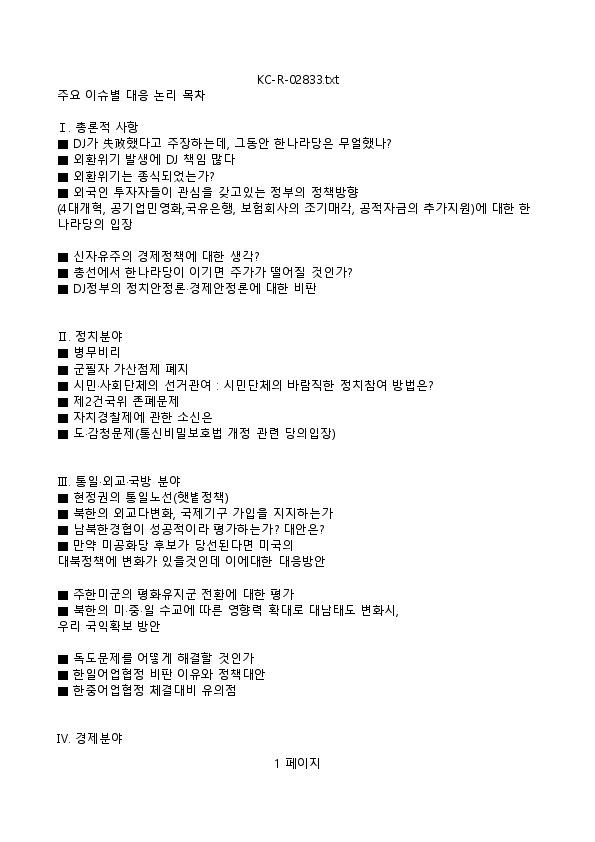 한나라당 주요이슈별 대응논리 차례