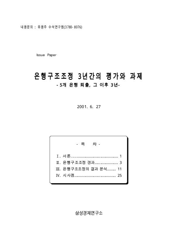 유용주 - 은행구조조정 3년간의 평가와 과제 [SERI Issue Paper]