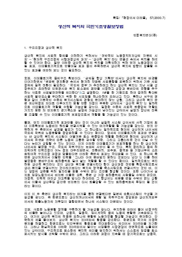 노동자 계급의 복지정치 2 - 생산적 복지와 국민기초생활보장법 (2000.7)
