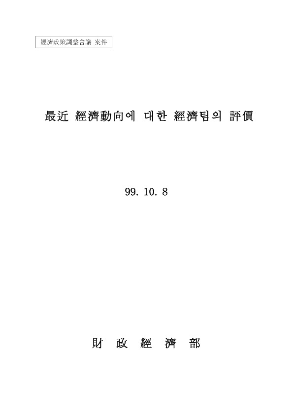 경제정책조정회의 - 최근 경제동향에 대한 경제팀의 평가 (1999.10.8)