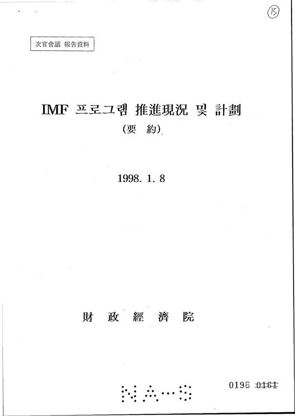 차관회의 보고자료 : IMF 프로그램 추진현황 및 계획(요약)