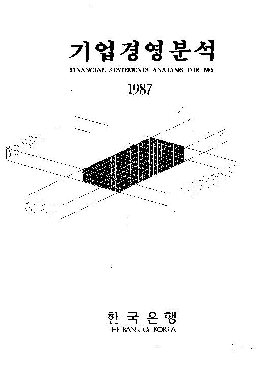 한국은행 - 기업경영분석 1986