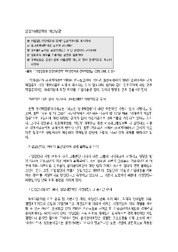이재우 외 - 개방경제와 경제력 집중 (1998.3.27)