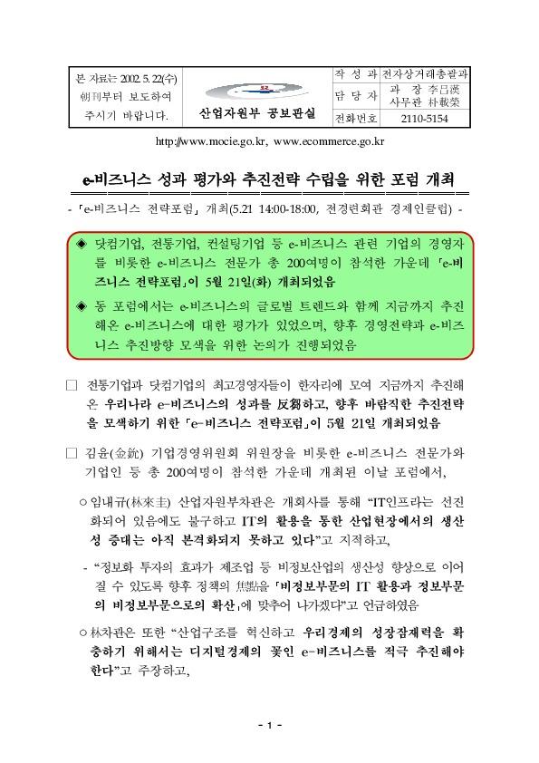 산자부-전경련 - [e-비즈니스 전략포럼] 개최(02.5.21)