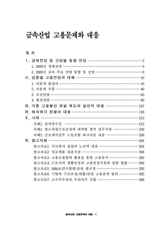 전국금속산업노동조합연맹 - _금속산업 고용문제와 대응_ 정책자료집 (2000-04-05)