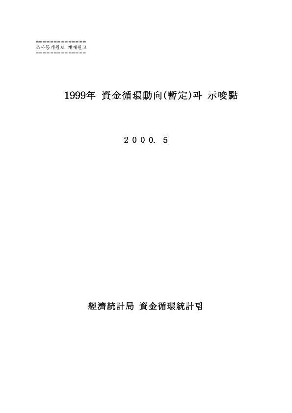 [2000.5]1999년 자금순환동향(잠정)과 시사점