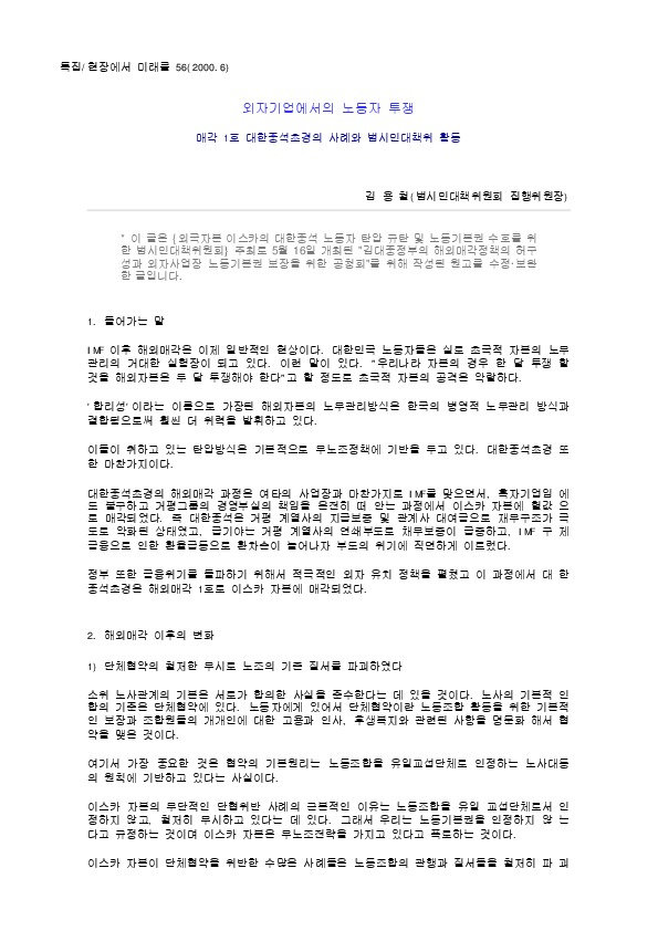 김대중정부의 소위 외자(外資)정책과 노동자투쟁 1 - 외자기업에서의 노동자투쟁 (2000.6)