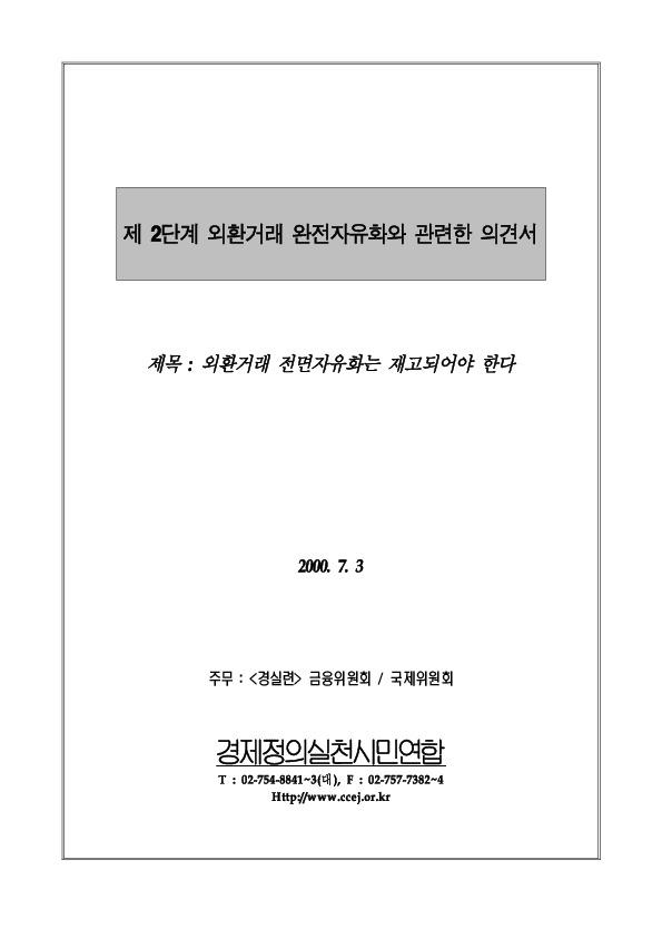 2000-07-03 [의견서]2단계 외환거래 자유화 시행 재검토 촉구