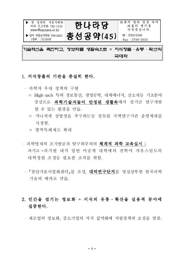 한나라당 4.13총선 공약 - 기술혁신촉진과 생활속의 정보화