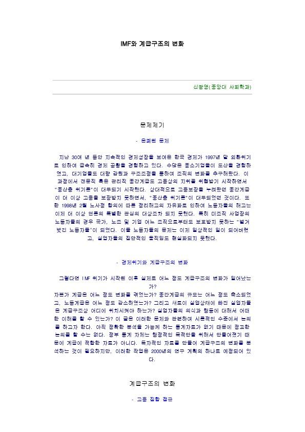 IMF 경제위기와 한국 계급구성의 변화 (발표문)1 - 신광영 (99.11)