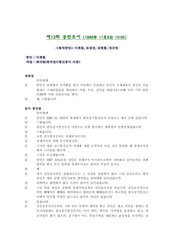 제13회 공판기록 (98.11.09) 이계철, 조성진, 김명환, 정규영