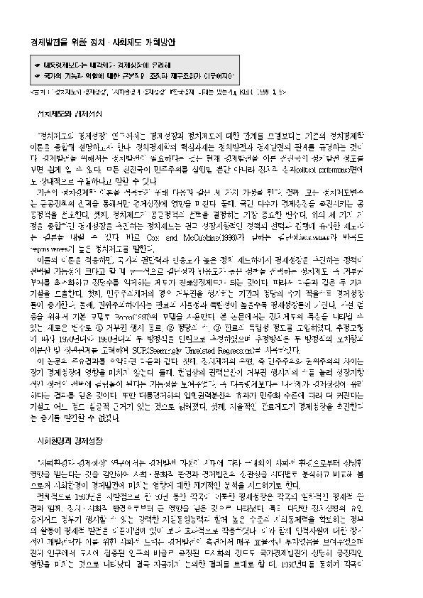 모종린 김영수 - 정치제도와 경제성장