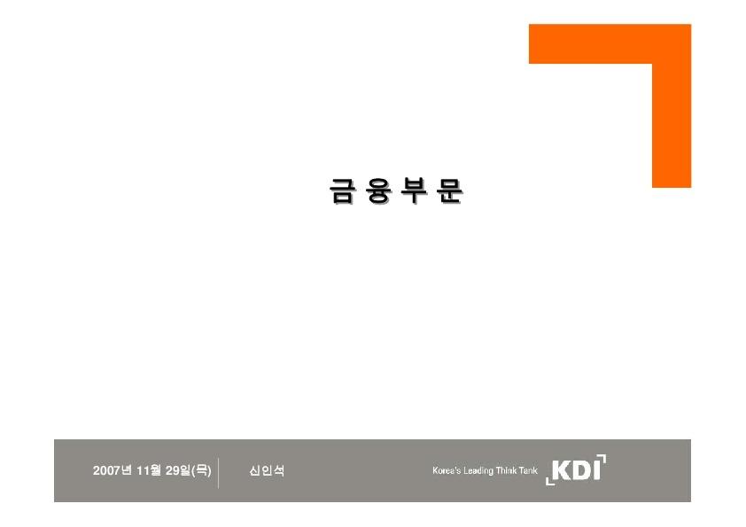 KDI - 외환위기 극복과 재도약의 10년 (2007.11) - 신인석 - 금융부문