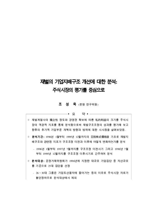 조성욱 - 재벌의 기업지배구조 개선 분석 (KDI정책포럼 152호, 2000.7)