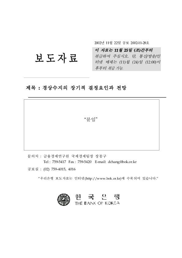 한국은행 - 경상수지의 장기적 결정요인과 전망 [2002.11.25]