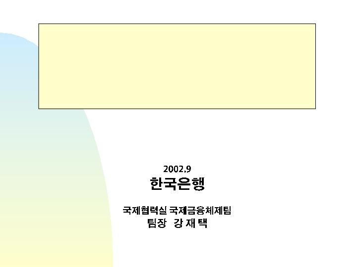 한국은행 - 국제금융체제 개편 관련 최근 이슈(2002. 9)
