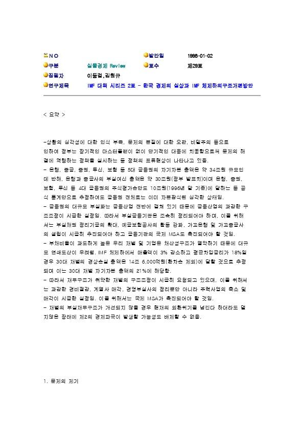 이동걸 김원규 - 한국 경제의 실상과 IMF 체제하의구조개편방안 (실물경제 Review 29호 98.1.2)