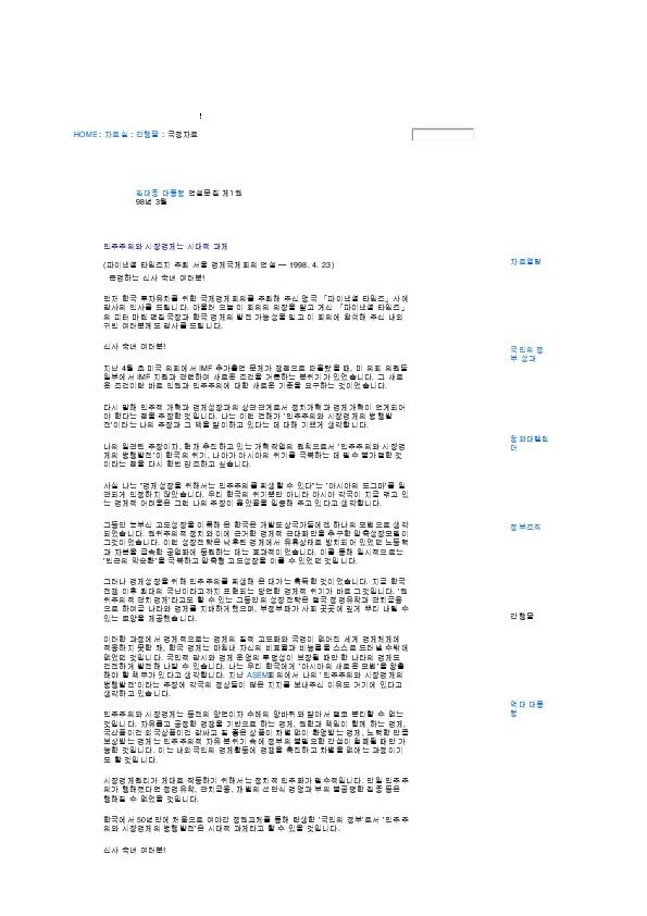 김대중 - 민주주의와 시장경제는 시대적 과제 (1998.4.23)