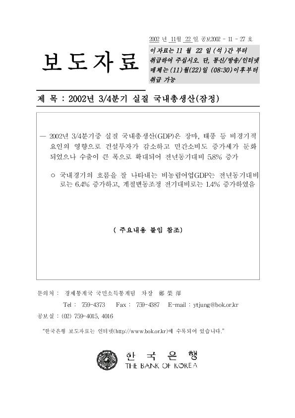 한국은행 - 2002년 3-4분기 실질 국내총생산, 본문 (2002.11.22)